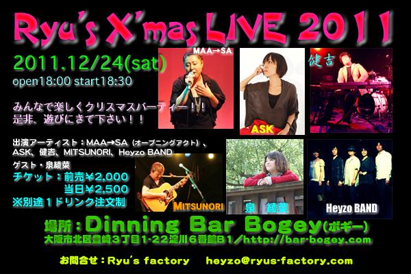 Ryu'sイベント Ryu's X'mas Live 2011