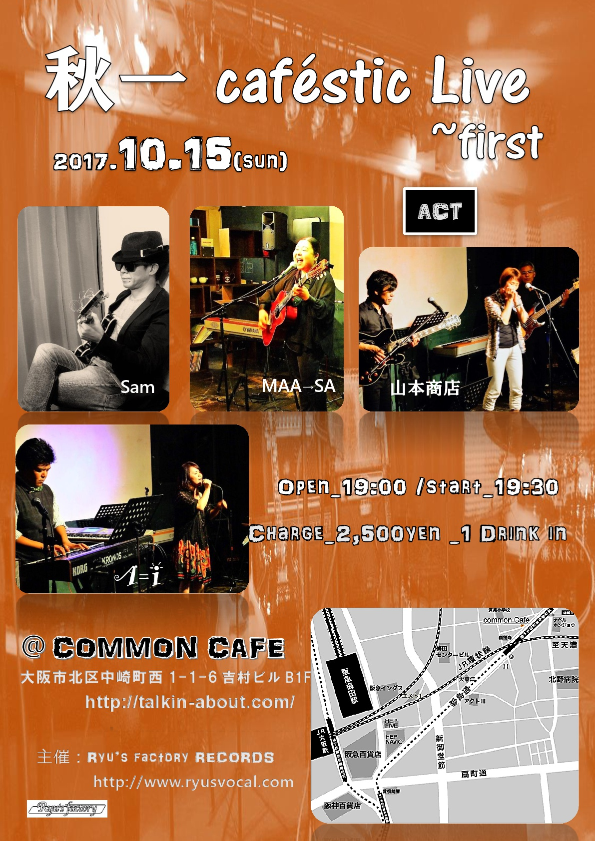 Ryu'sイベント 秋一 caféstic LIVE~first