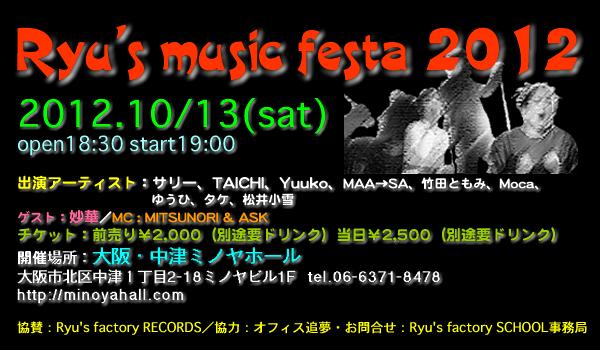 リューズスクールライブ Ryu's music festa 2012