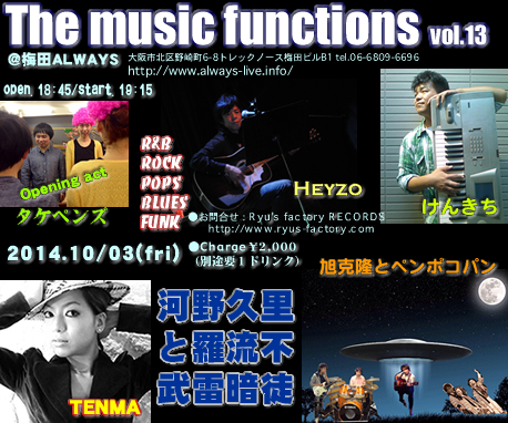 Ryu'sイベント The music functions vol.13