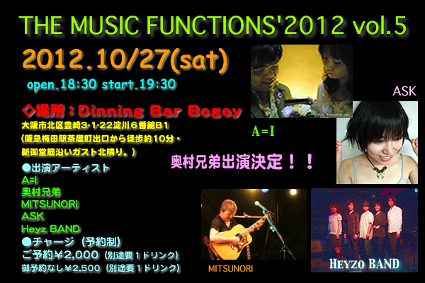 Ryu'sイベント The music functions 2012 vol.05