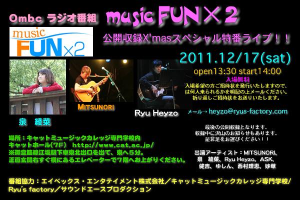 Ryu's協力イベント ラジオ番組「Music FUN×2」クリスマススペシャル特番ライブ