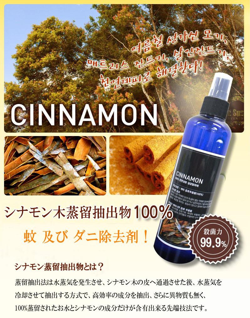 シナモン【シナモン蒸留抽出物100%】