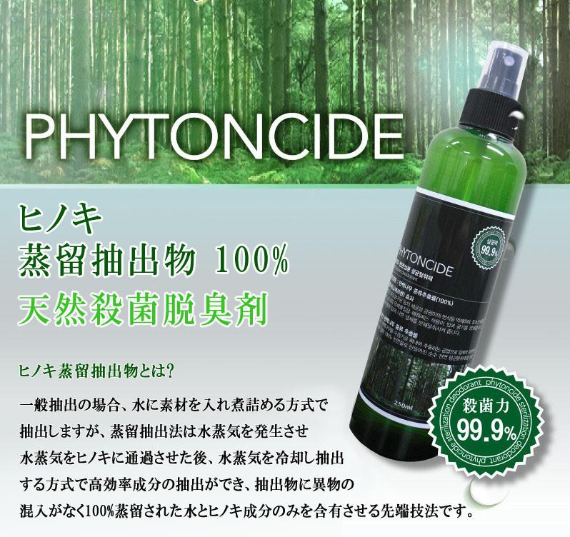 フィットンチッド【ヒノキ蒸留抽出物100%】