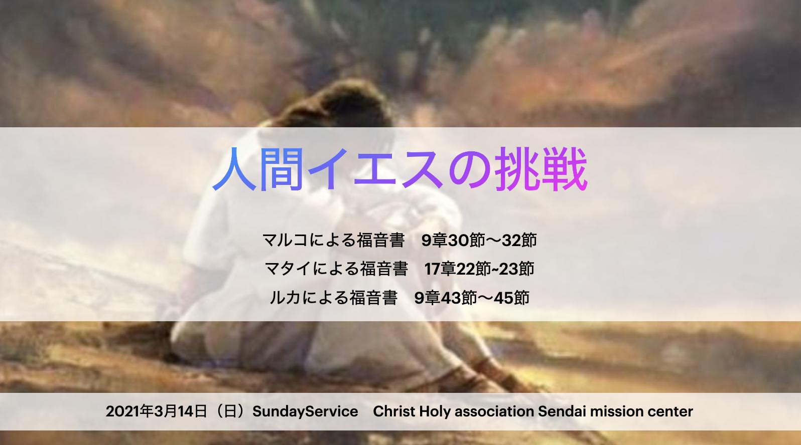 2021年3月14日(日)SundayService