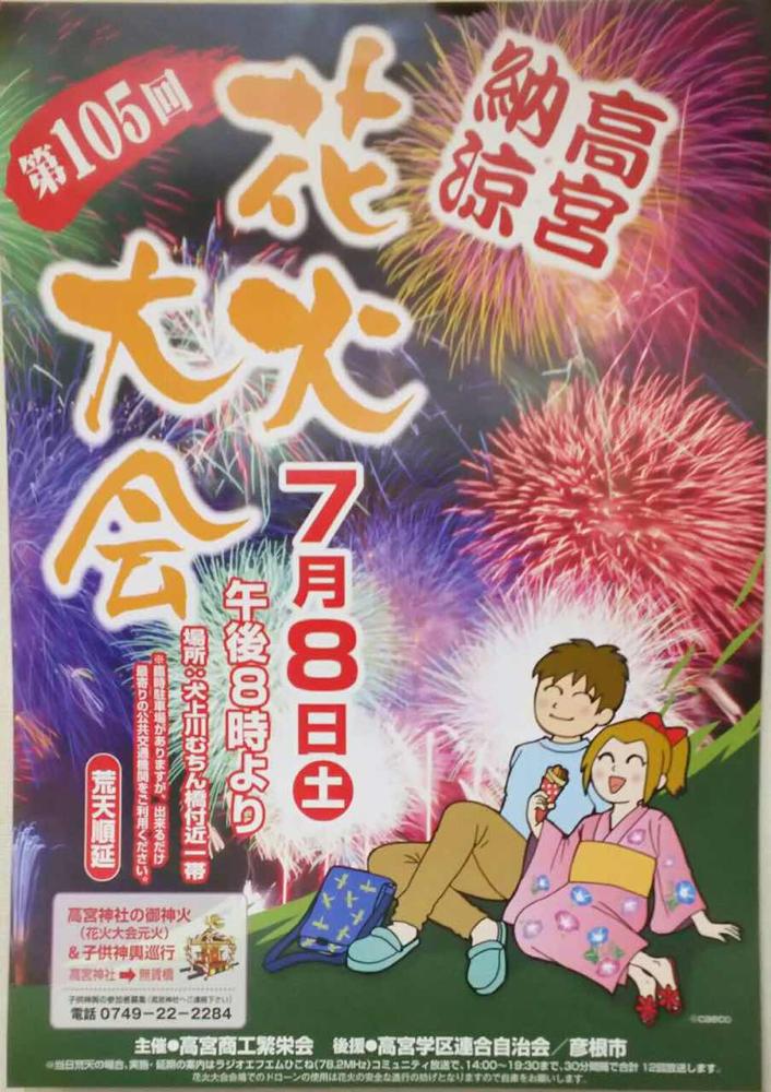2017 高宮納涼花火大会ポスター