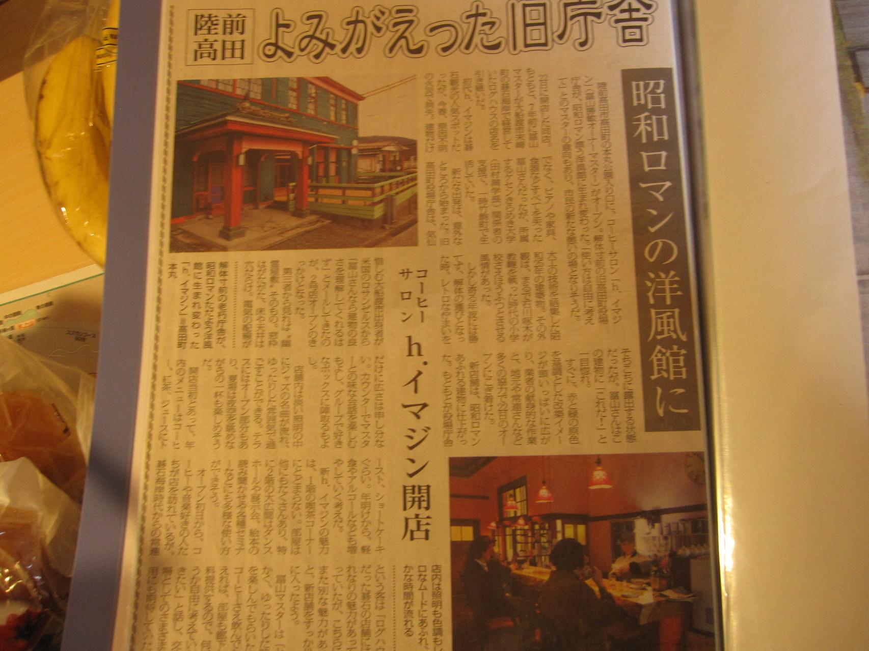 当時のh.イマジン開業が新聞記事で紹介