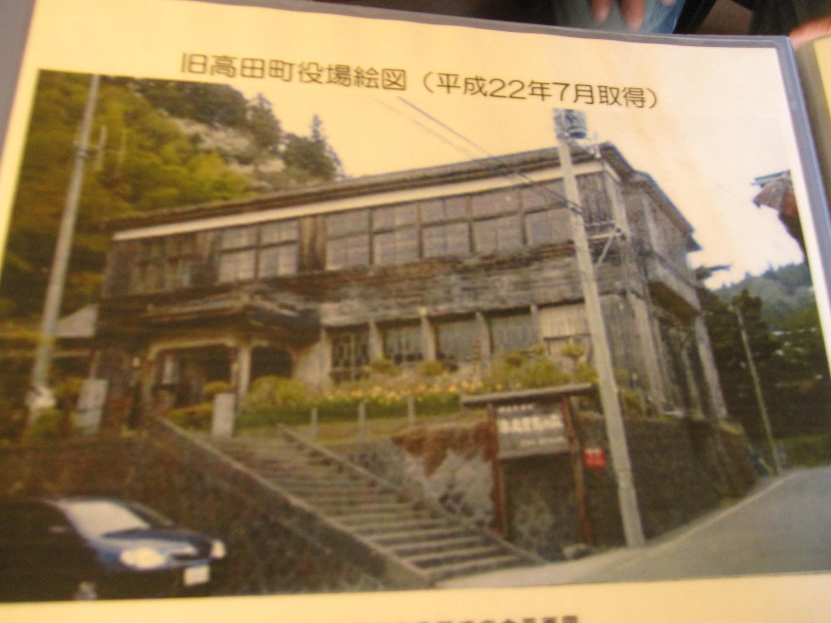 高田町役場