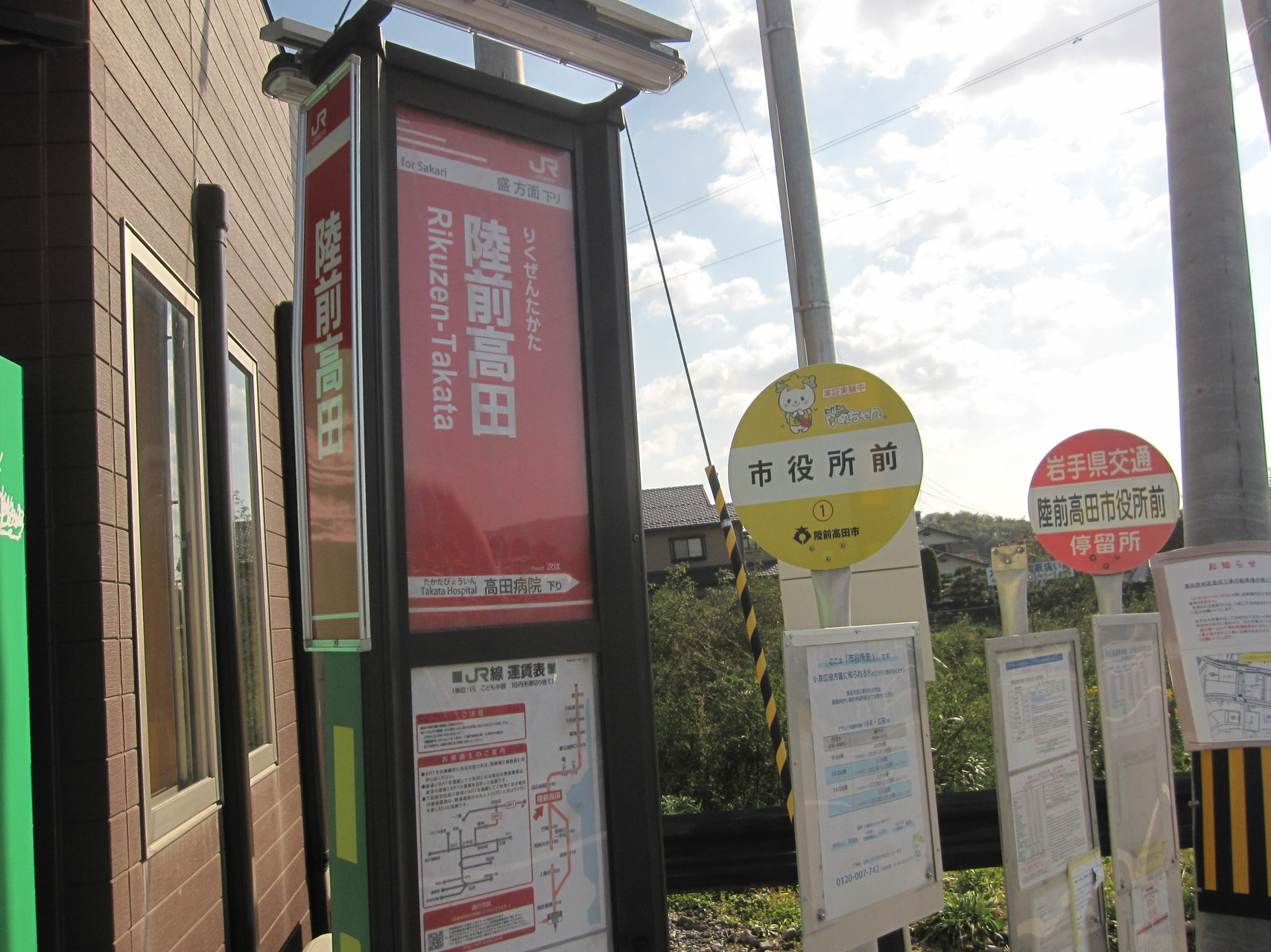 BRT陸前高田駅、岩手交通の陸前高田市役所前付近