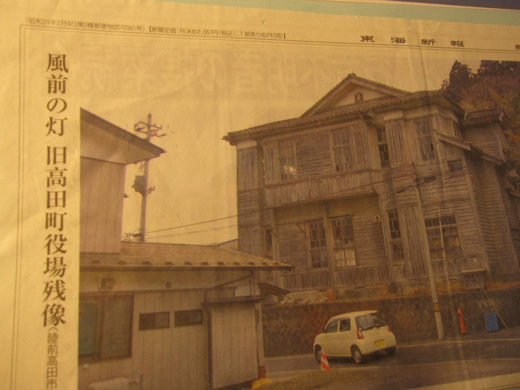 旧高田町役場の記事