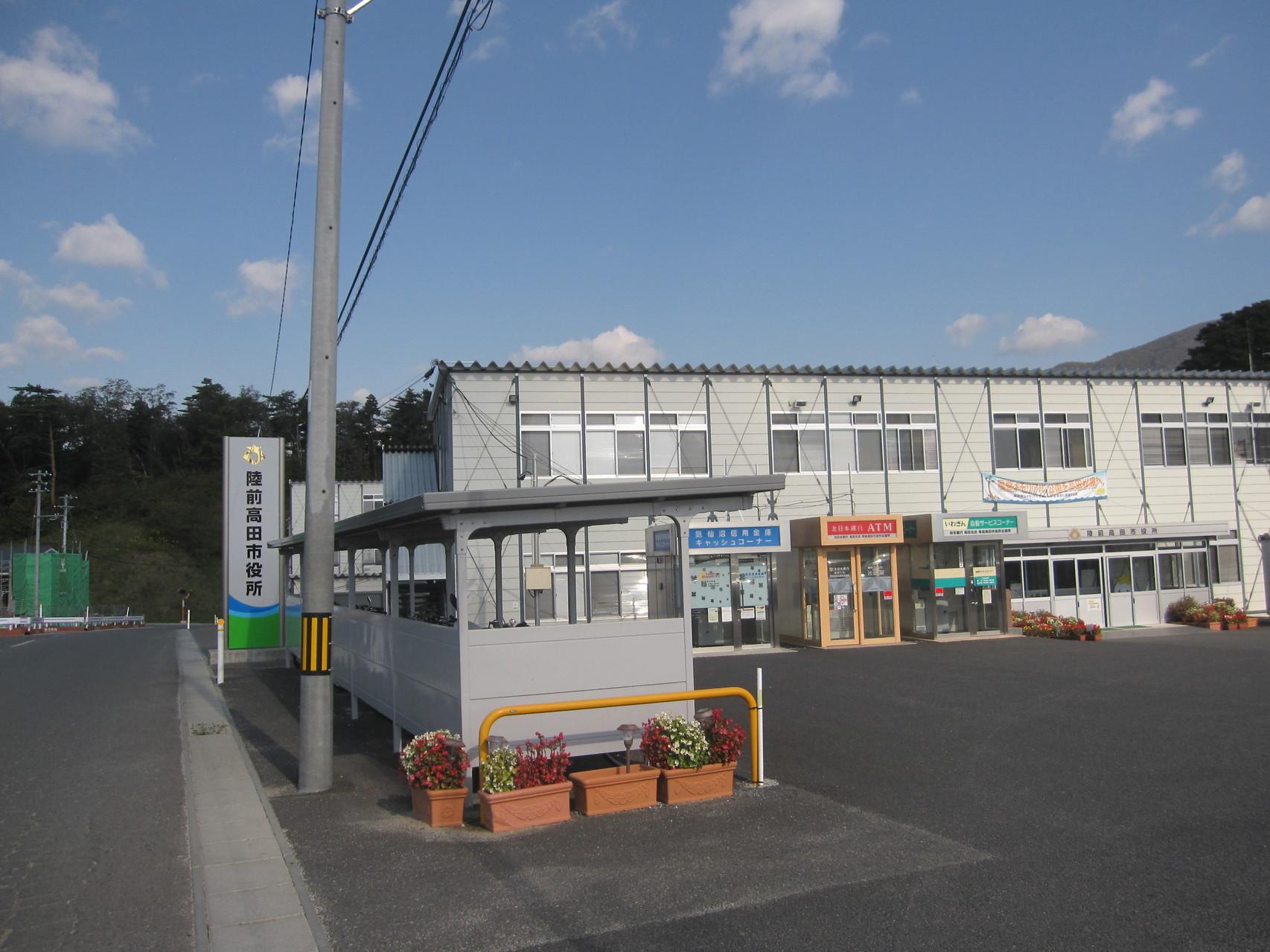 陸前高田市役所(仮設)