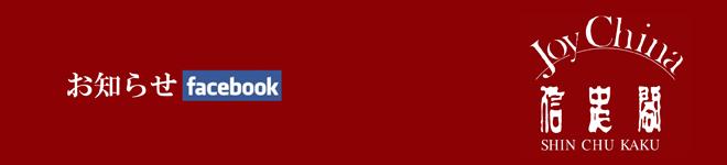 中華, 名古屋, china, 中国, オアシス, ランチ, 名物, 愛知, 老舗, ディナー, 昼ご飯, スポット, しんちゅうかく, 餃子, 焼売, チャイナ, ラーメン, ぎょうざ, ギョーザ, シュウマイ, しゅーまい, 愛知カンツリー, ゴルフ, 倶楽部, 昭和, 山手, シナ忠,