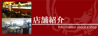 信忠閣, 名古屋, 中華, ランチ, ディナー, おすすめ, 絶品, シナ忠, 愛知, しゅうまい, シュウマイ, 焼売, 中国料理, 有名,