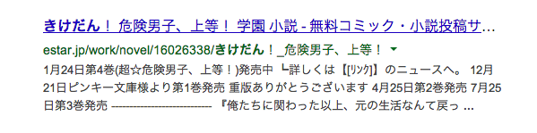 小説『きけだん!』
