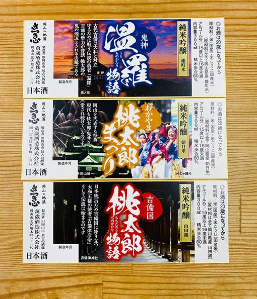 岡山県岡山市北区【萬歳酒造株式会社】様 純米吟醸酒ラベルの印刷