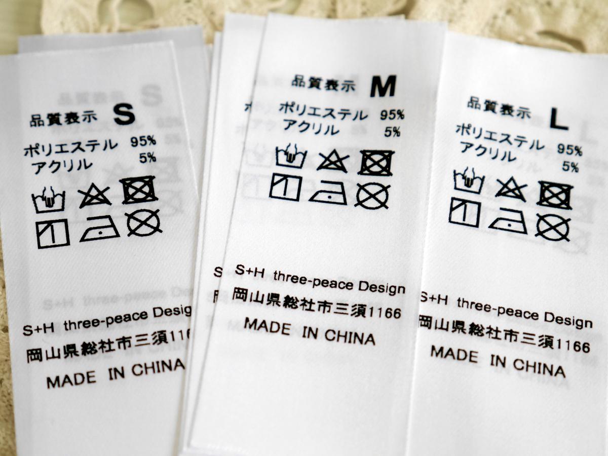 岡山県総社市【HS】様より品質表示タグのオーダー