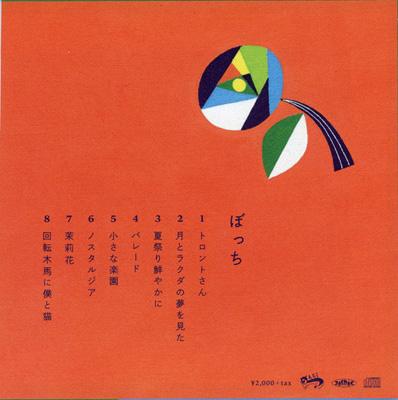 中山うりCD「ぼっち」 ジャケット、盤面イラスト(2015)