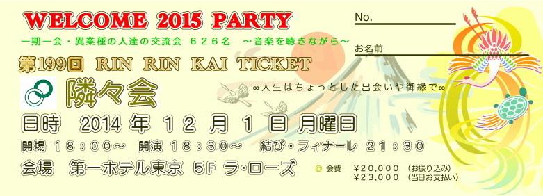 【∞ 第199回隣々会】❀◠‿◠) ☮12月1日(月曜日)♥ ..☆WELCOME 2015 PARTY!!!  皆様の御参会をお待ち申し上げております*´✤♪♫♥