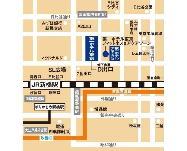 第一ホテル東京 ACCESS