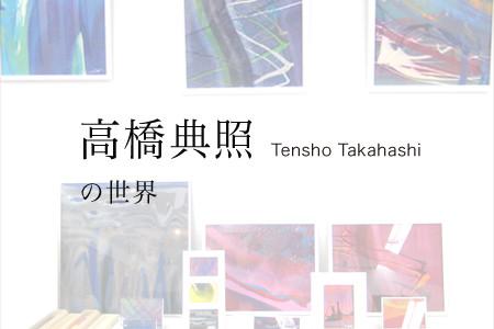 ✤´* 【テキスタイルデザイナー】*´✤♪♫♥ ღ∞♪ 高橋典照先生 *:☆・∴・∴・∴