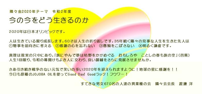 """★ 第224回隣々会 WELCOME 2020 PARTY♪ (^-^) ◎ 12月2日(月)に開催致します☆ 皆様の御参会を心よりお待ち申し上げております★☺☆彡""""♪"""