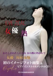 ༺♥༻ 特別ご出演 ღ 川村南魅 *:☆・∴・∴・∴・∴・∴