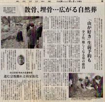 NPO法人 ヒーリング 散骨資料 熊日新聞記事