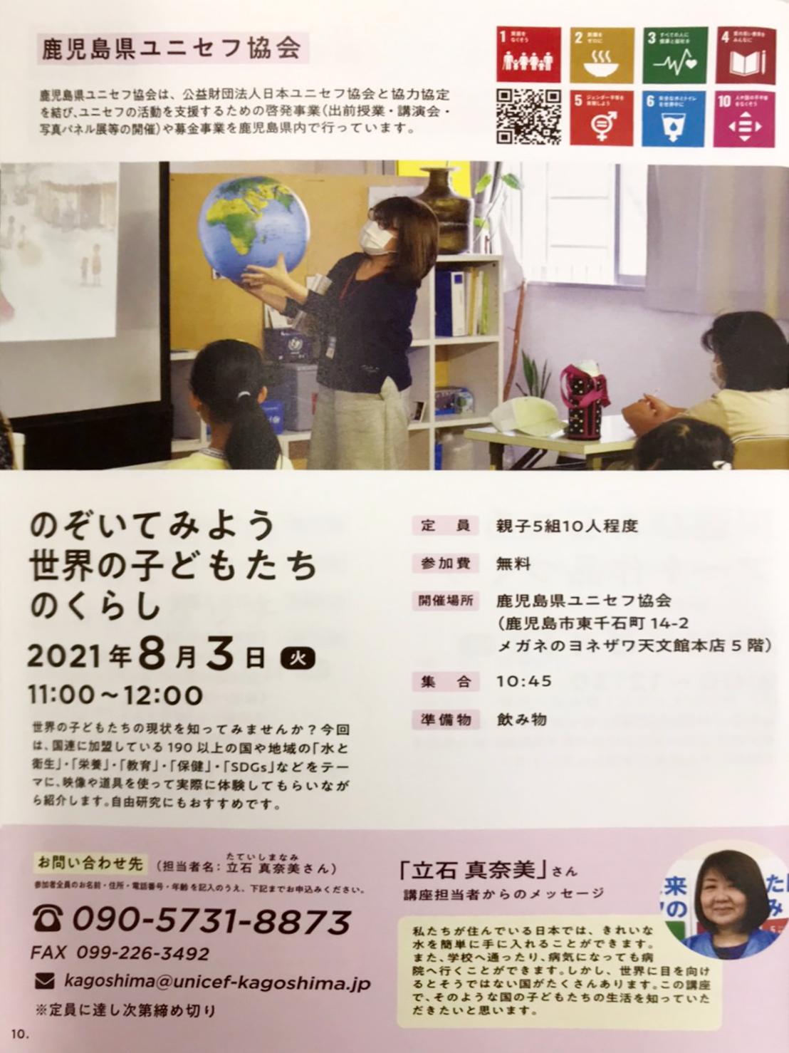 環境未来館 主催 地域まるごと共育講座 開催!