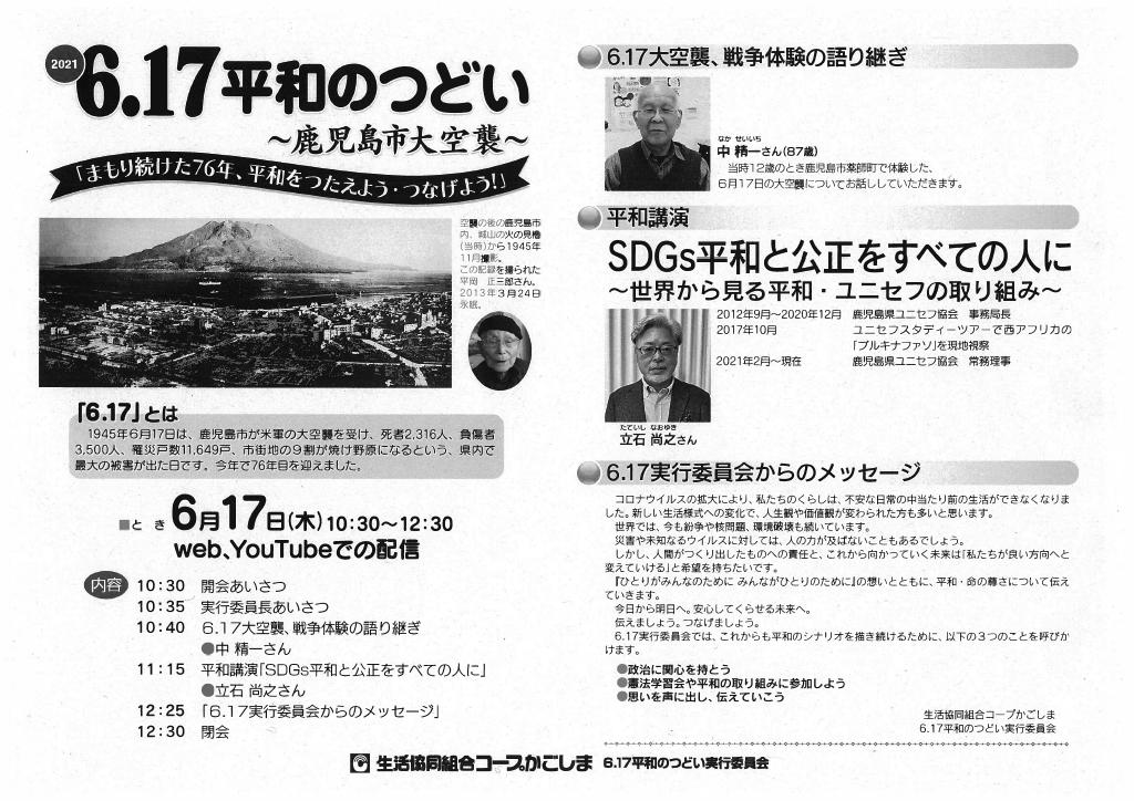 生協コープかごしま主催 6.17 平和の集い イベントのお知らせ