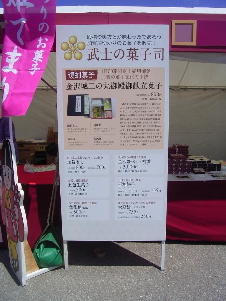 三の丸北園地で開催している百万石菓子百工展。その一角で「武士の菓子司」もあった。