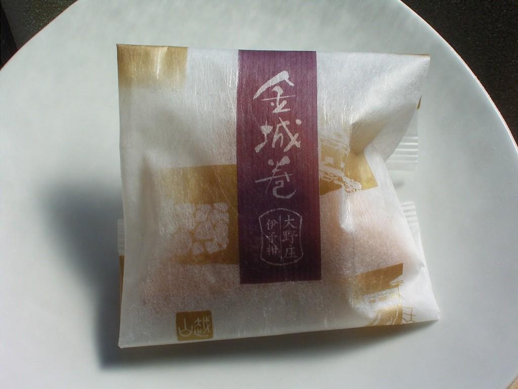 金城巻(伊予柑)