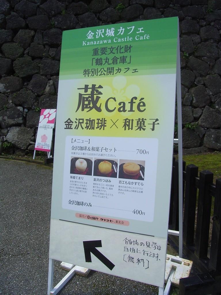 鶴丸倉庫で開かれている蔵カフェ。コーヒーと和菓子の組み合わせをいただける。