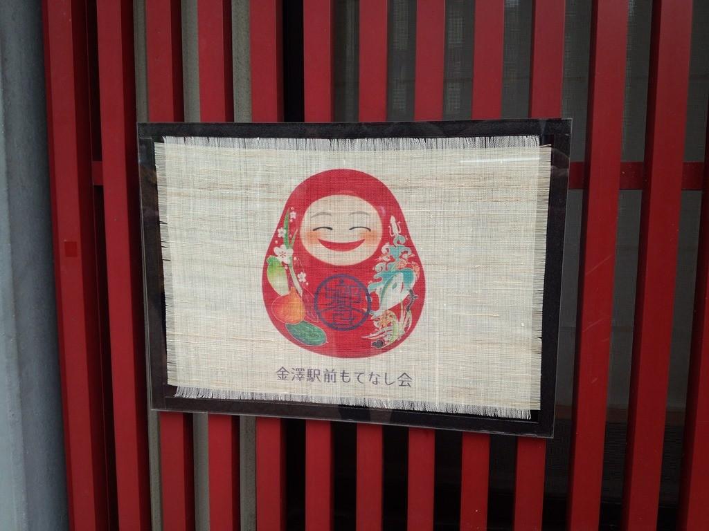 外から見えるところに「統一サイン」を掲げます。ボードに加賀友禅の染物を貼っています。
