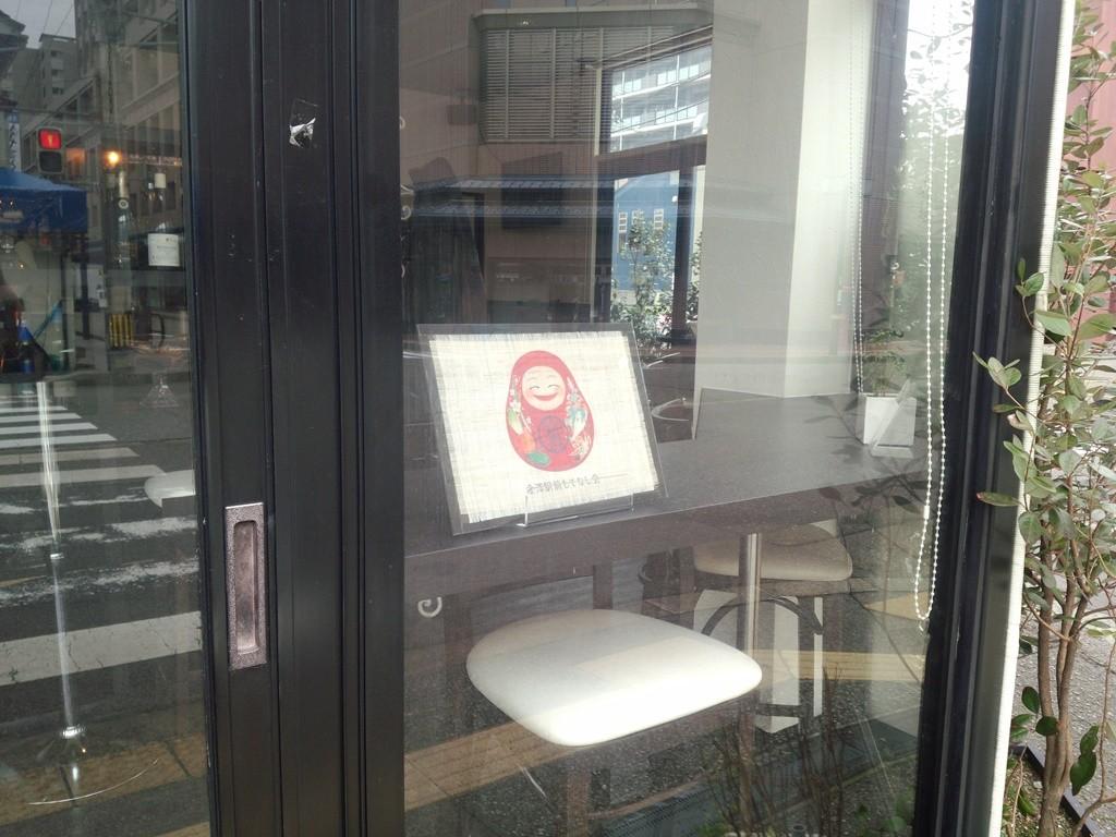 この看板があれば「金澤駅前もてなし会」の会員店です。