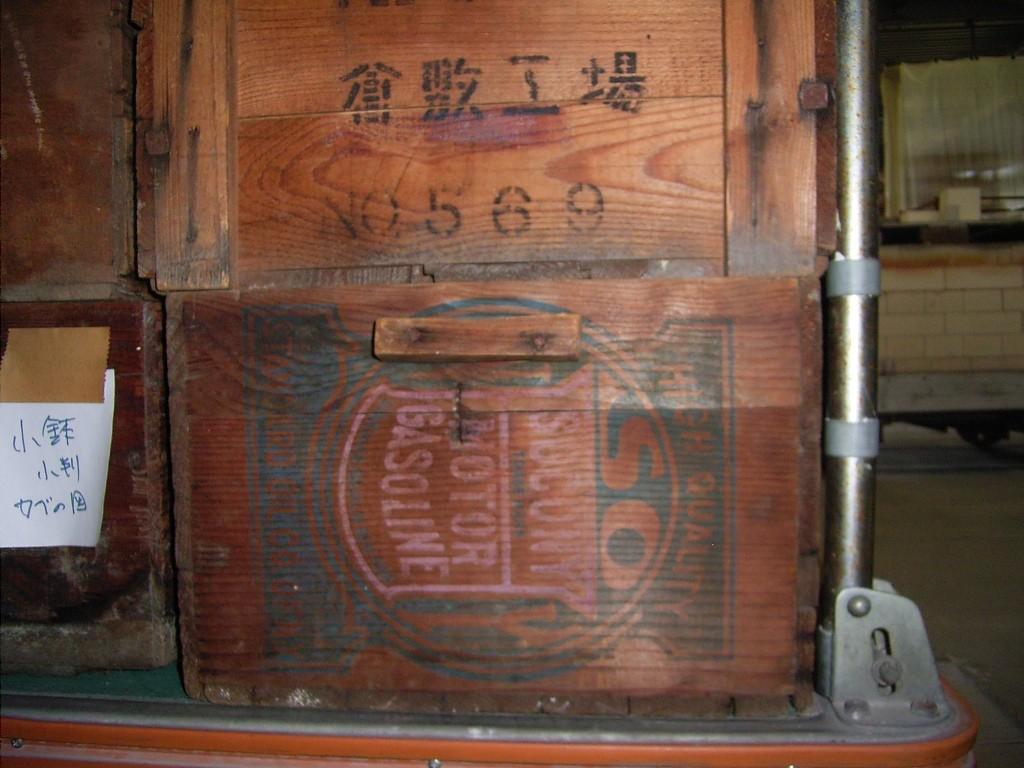 この木箱には英文字がプリントされていた。産業遺産だね。