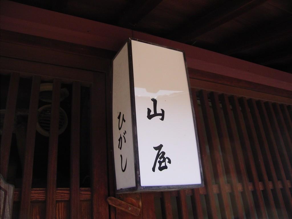 茶屋街の統一行灯
