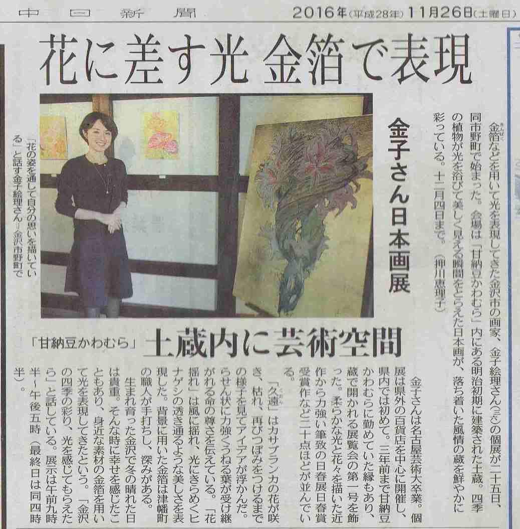 11月26日、北陸中日新聞。