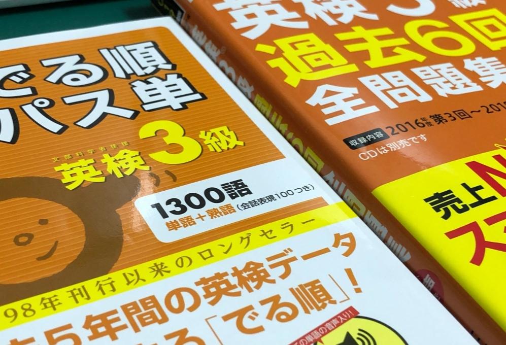 うれしい英検1次試験の合格報告☆☆