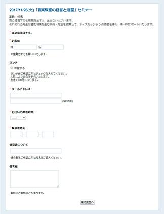 申込フォーム サンプル