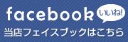 酉のやフェイスブック