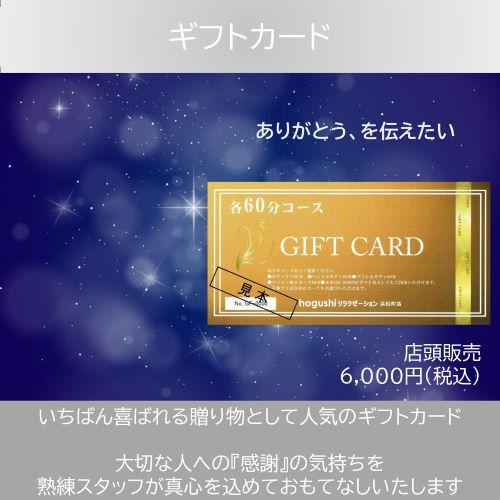 6000円券