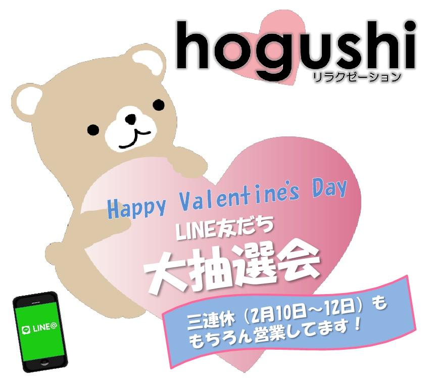 hogushiリラクゼーション浜松町店 バレンタイン大抽選会