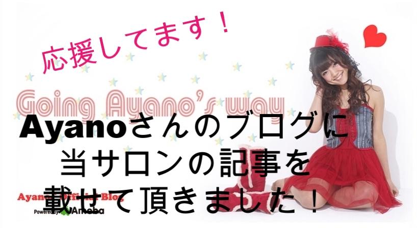Going Ayano's Way (Ayanoさんのブログ)