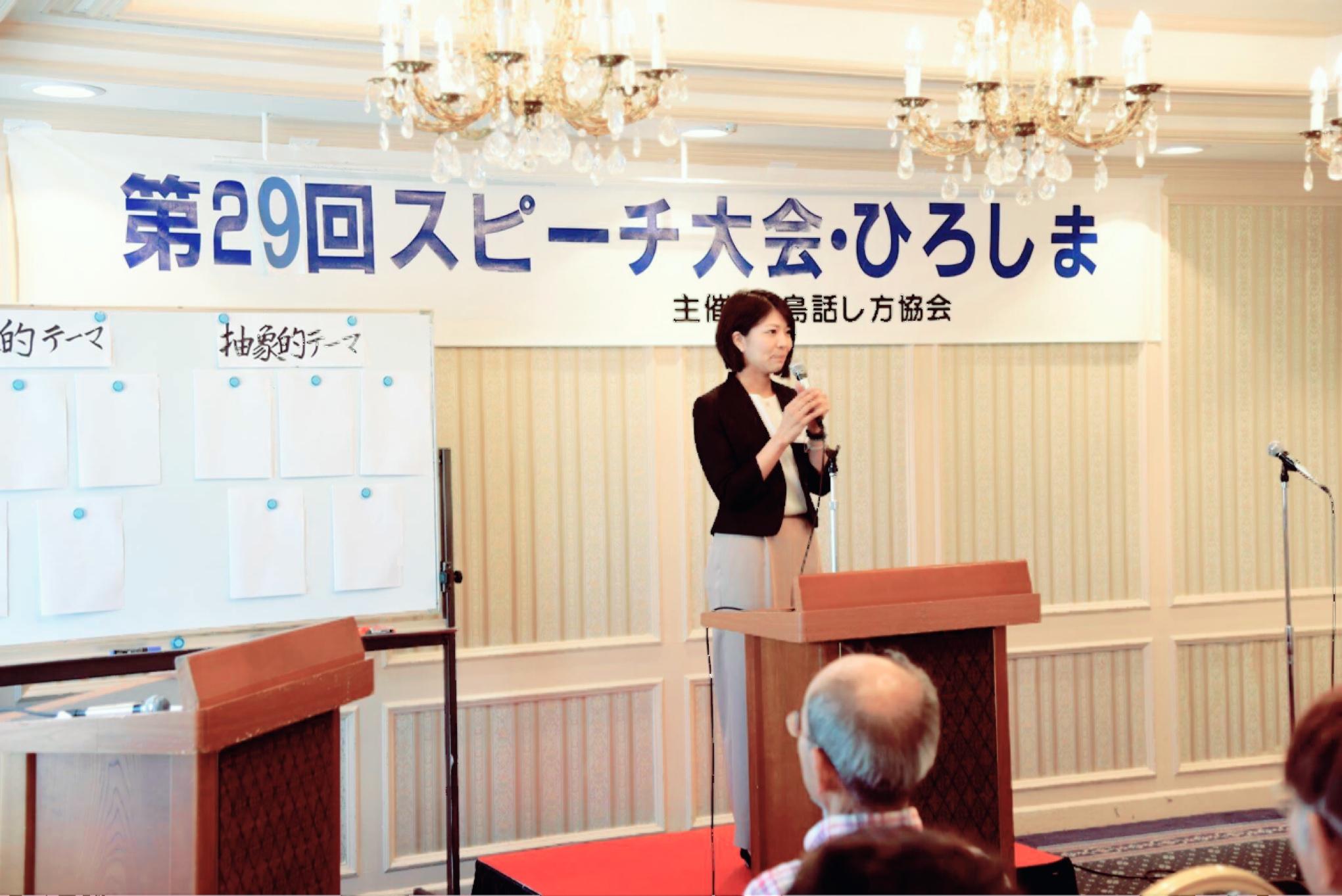 スピーチ大会・ひろしまにエントリーしました。