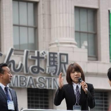 維新政治塾生の時に、難波駅前で演説をしました。