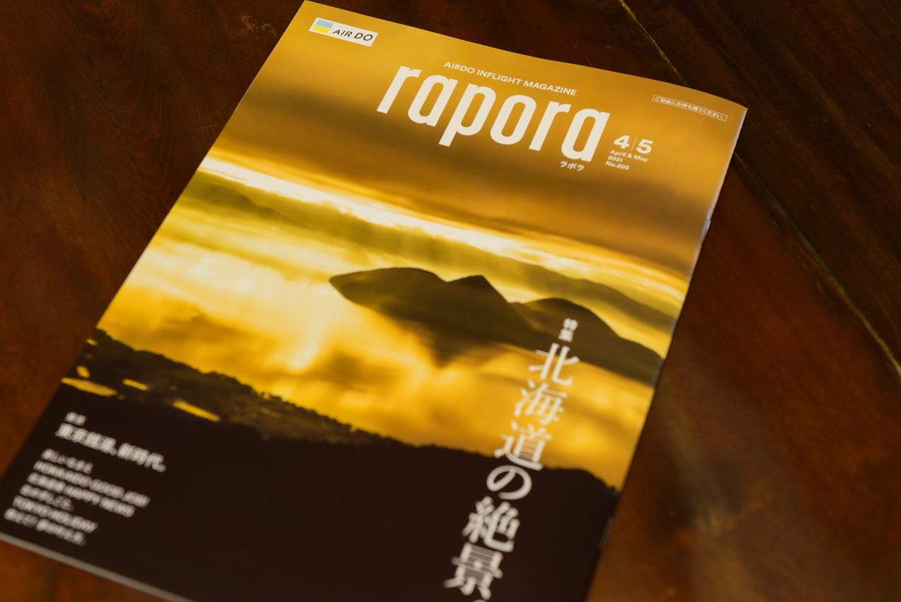 AIRDO機内誌『rapora』4・5月号