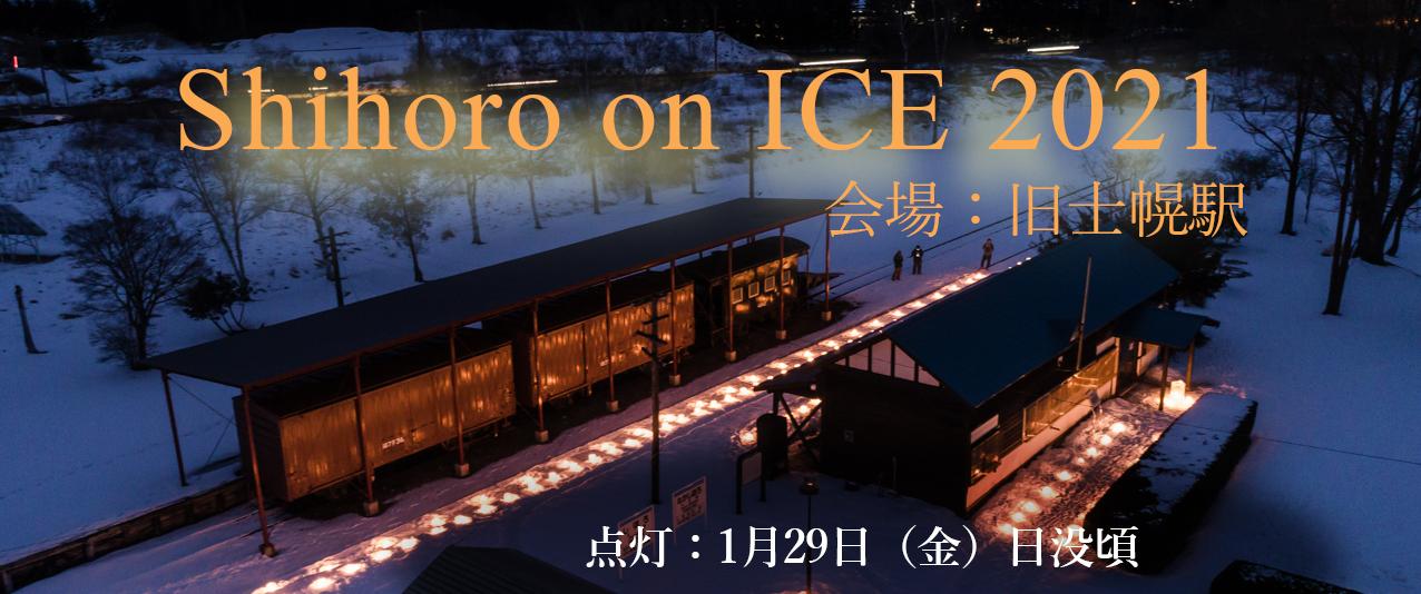 国鉄士幌線・旧士幌駅でアイスキャンドルイベント開催