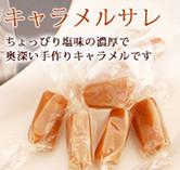 キャラメルサレ ちょっぴり塩味の濃厚で奥深い手作りキャラメルです