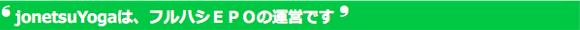 愛知県名古屋市名東区一社のヨガスタジオ「jonetsuYoga」ロゴ社 ヨガスタジオ ジョウネツヨガ