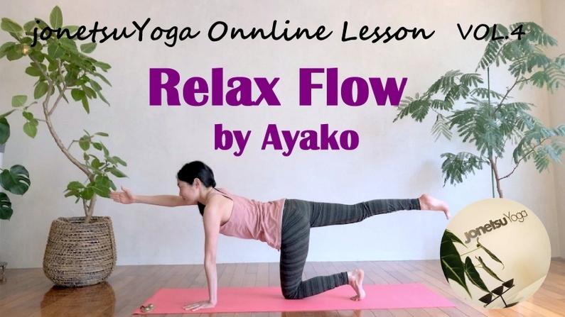 jonetsuYoga Online Lesson vol.4-Relax Flow-